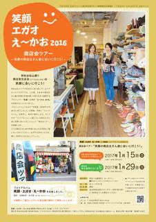 1203egao_chirashi-2.jpg