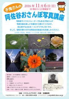 16阿佐ヶ谷写真講座.jpg