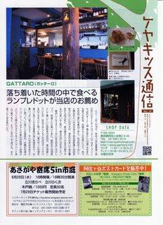keyaki-bokin.img036.jpg