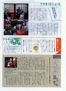 keyaki-bokin.img037.jpg