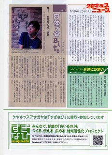 keyaki.img002.jpg
